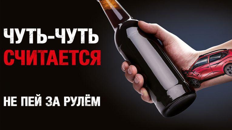 Зкажи НЕТ! Пьянству за рулём.