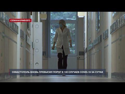 В Севастополе за сутки коронавирусом заболели 102 человека, пятеро умерли