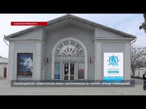 Руководителя «Севастополь кино» оштрафовали за «серую» аренду помещений