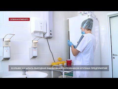 В Крыму началась выездная вакцинация сотрудников крупных предприятий
