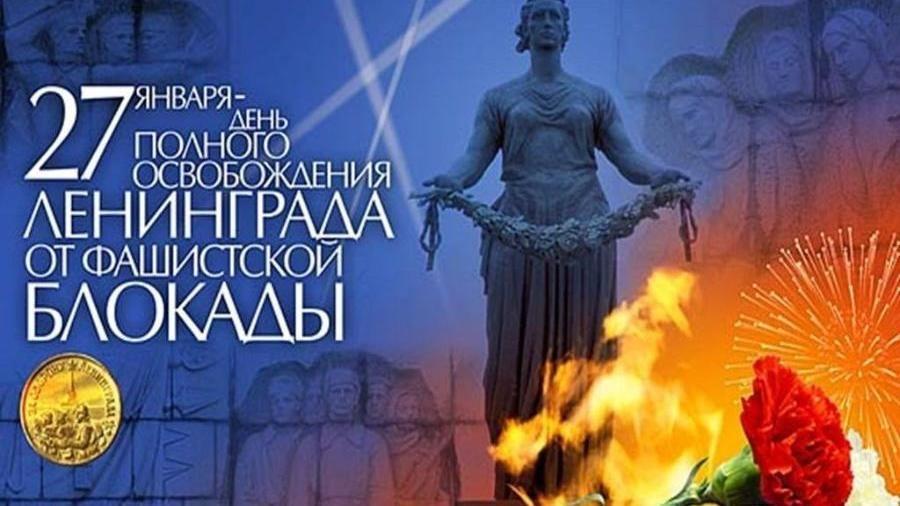Обращение руководства Бахчисарайского района по случаю памятной даты – Дня снятия блокады Ленинграда