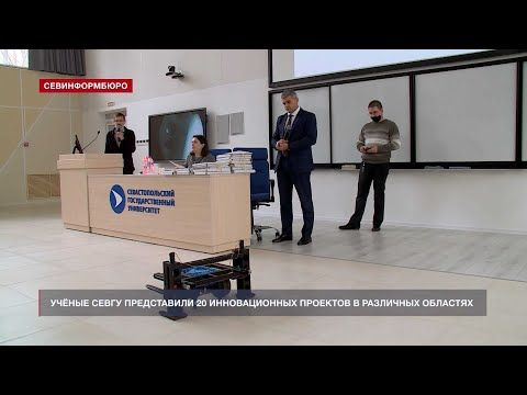 Учёные СевГУ представили 20 инновационных проектов в различных областях