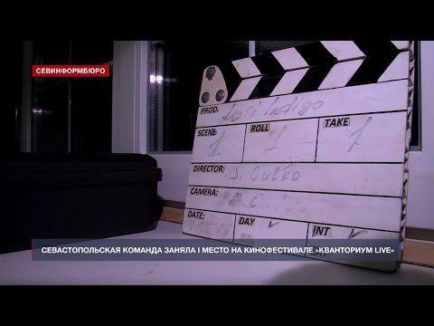 Севастопольцы победили в I Межрегиональном кинофестивале «Кванториум Live»