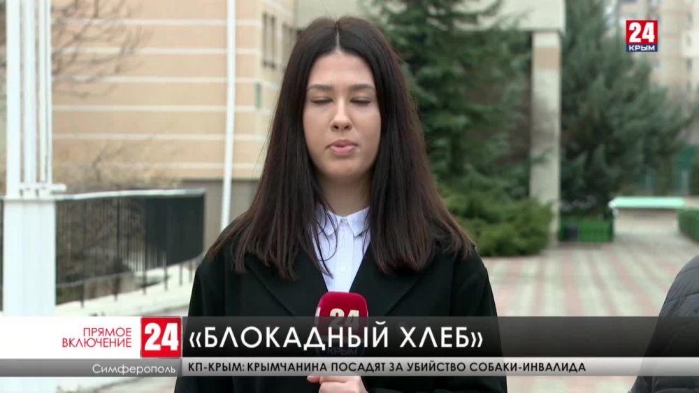 Всероссийская акция «Блокадный хлеб» проходит в Симферополе