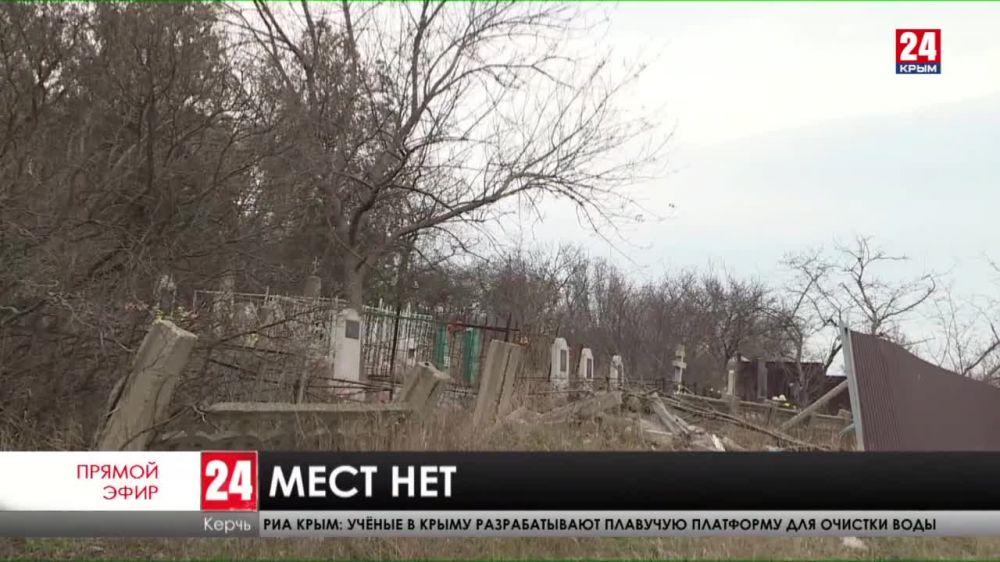 В Керчи осталось всего одно свободное кладбище. От чего зависит тариф на погребальные услуги и как быть если нет места?