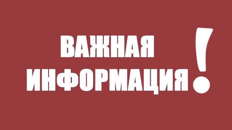 Информация о возобновлении предоставления льготного проезда в общественном транспорте в Республике Крым медицинским и социальным работникам государственных учреждений Республики Крым