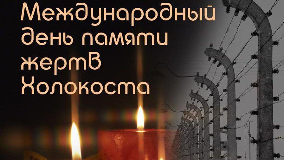 Обращение руководителей Красноперекопского района в связи с Международным днем памяти жертв Холокоста