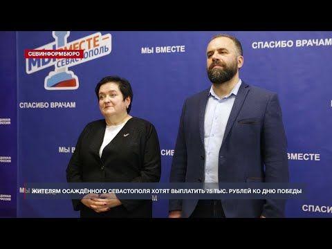 Жителям осаждённого Севастополя хотят выплатить 75 тыс. рублей ко Дню Победы