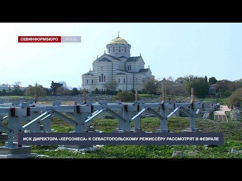 Иск директора «Херсонеса» к севастопольскому режиссёру рассмотрят в феврале