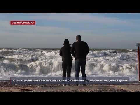 С 28 по 30 января в Крыму объявлено штормовое предупреждение