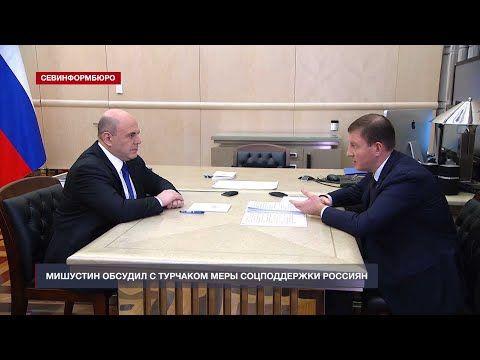 Мишустин обсудил с Турчаком меры социальной поддержки для россиян
