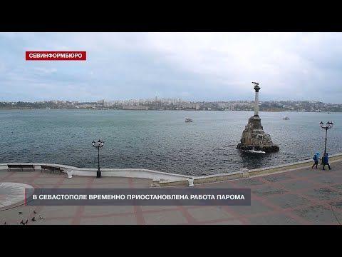 В Севастополе временно приостановлена работа парома