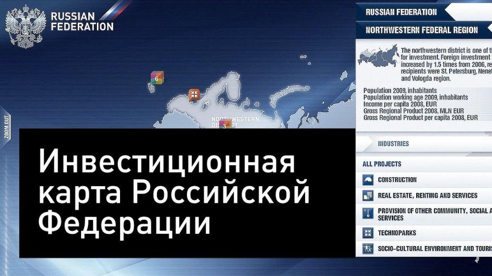 Минэкономразвития России проводит опрос для информационного ресурса «Инвестиционная карта Российской Федерации»