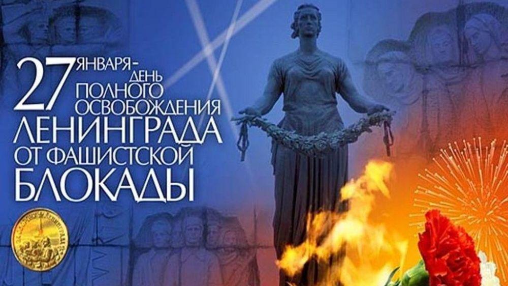 Обращение руководства Джанкойского района в День полного освобождения Ленинграда от фашистской блокады 1944 года
