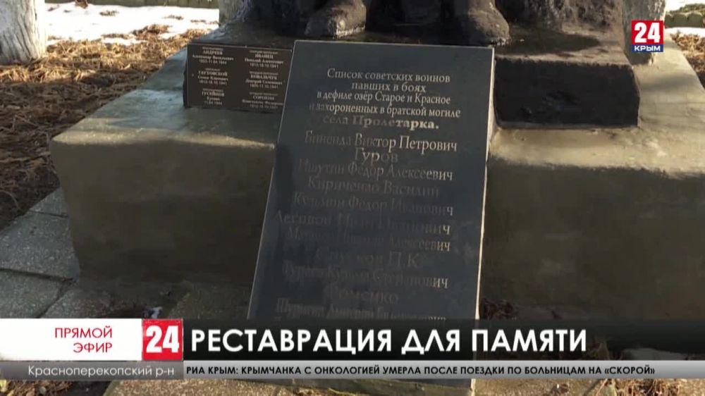 Долг памяти. Когда в сёлах Красноперекопского района отремонтируют главные мемориальные комплексы?