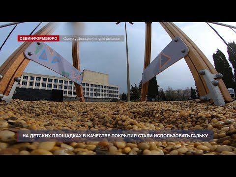 В Севастополе на детских площадках в качестве покрытия начали использовать гальку