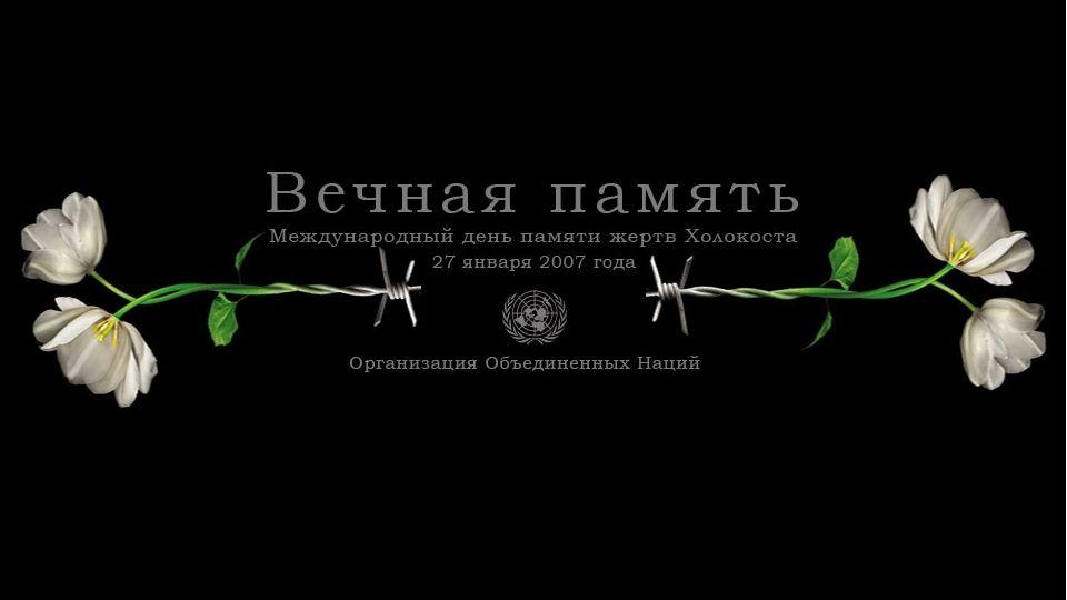 Обращение руководителей Сакского района в День памяти жертв Холокоста