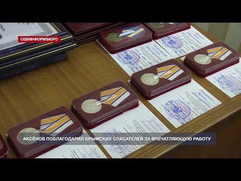 Аксёнов поблагодарил крымских спасателей за впечатляющую работу