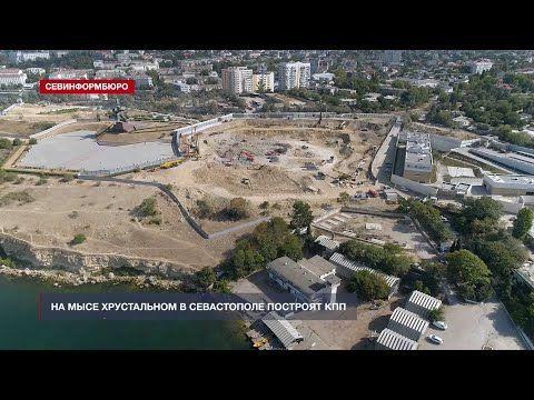 На мысе Хрустальном в Севастополе построят КПП