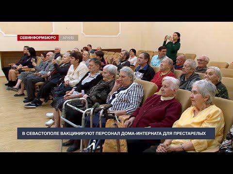 В Севастополе вакцинируют персонал дома-интерната для престарелых и инвалидов