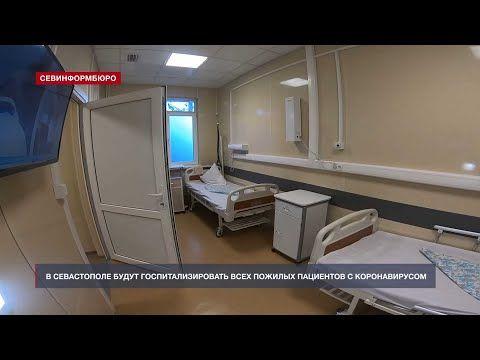 В Севастополе решили госпитализировать всех пожилых пациентов с COVID-19