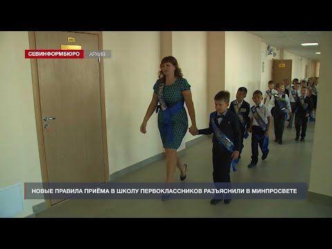 Новые правила приёма в школу первоклассников разъяснили в Минпросвете