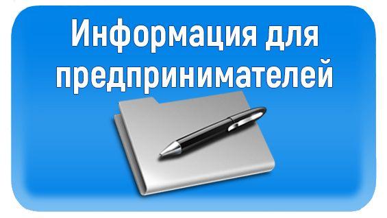 Для предпринимателей Нижнегорского района пройдут консультации по вопросам ведения бизнеса