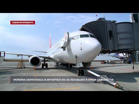 Украина обратилась в Интерпол для розыска летавших в Крым самолётов