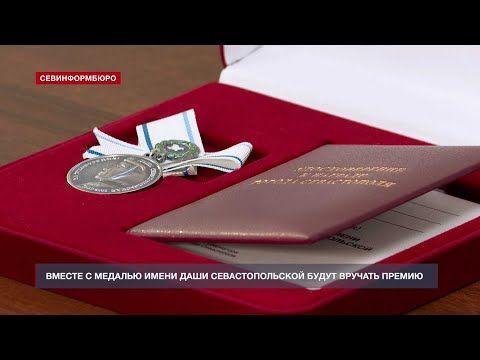 Вместе с медалью имени Даши Севастопольской будут вручать премию