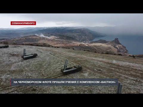На Черноморском флоте прошли учения с комплексом «Бастион»