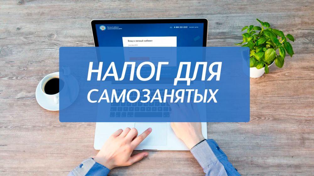 Минэкономразвития РК информирует о проведении семинара «Как стать самозанятым? Введение налога на профессиональный доход в Республике Крым»