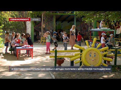 В 2020 году севастопольские семьи с детьми получили 2 млрд рублей господдержки
