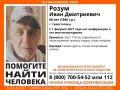 В Крыму пропал Иван Розум