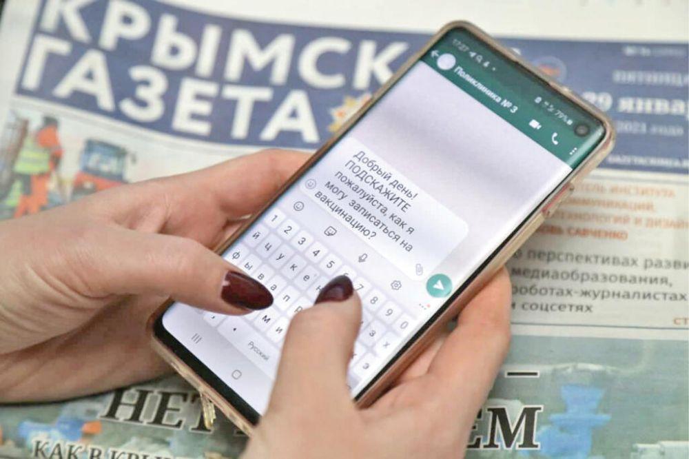 Как работают WhatsApp-приёмные в поликлиниках Крыма