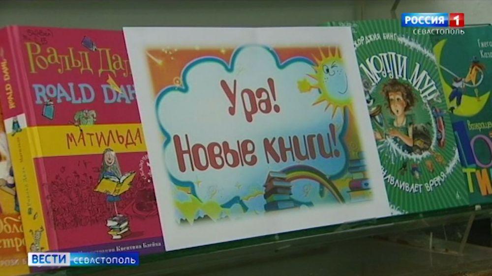 В Севастополе стартовал книгомарафон