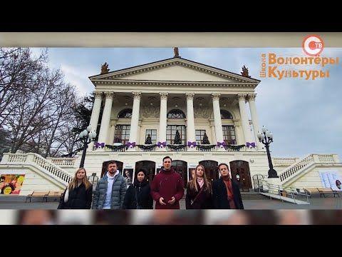 В Севастополе появится новая региональная организация волонтеры культуры (СЮЖЕТ)