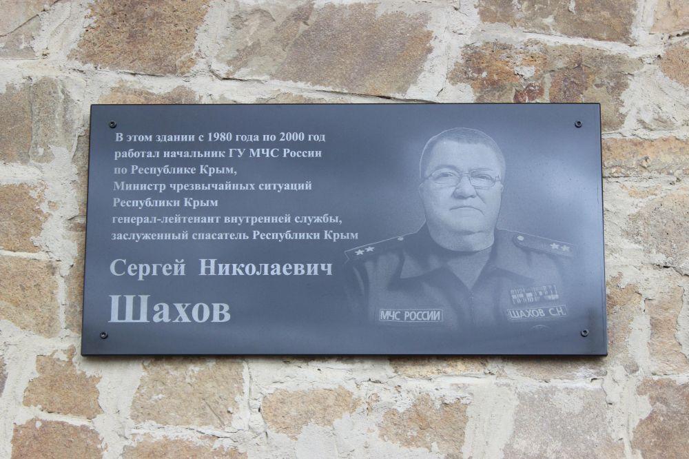 В Судаке открыли мемориальную доску Сергею Николаевичу Шахову