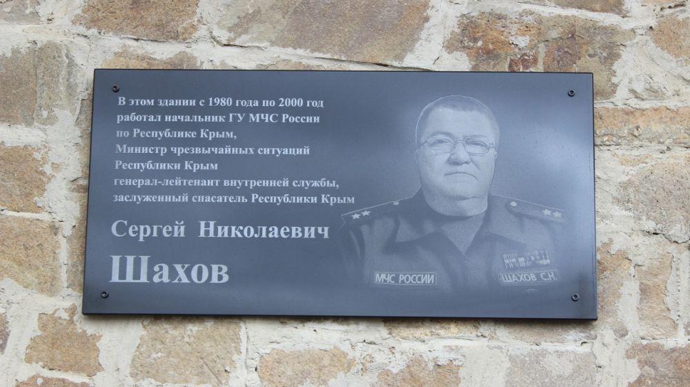МЧС РК: В Судаке открыли мемориальную доску в честь Сергея Николаевича Шахова