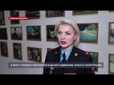 В Ялте у спящего посетителя кафе украли 50 тысяч рублей