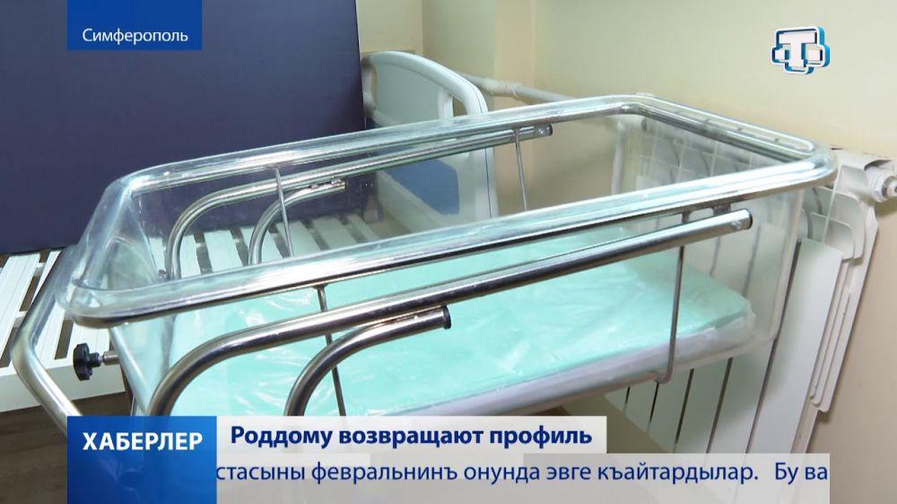 Симферопольский роддом №2 вновь готов принимать рожениц