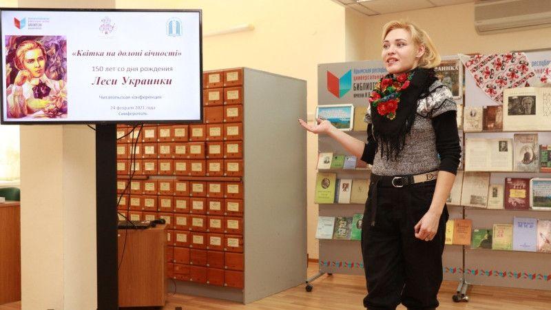 В преддверии празднования 150-летия со дня рождения украинской поэтессы Леси Украинки в Центральной библиотеке Крыма прошла читательская конференция