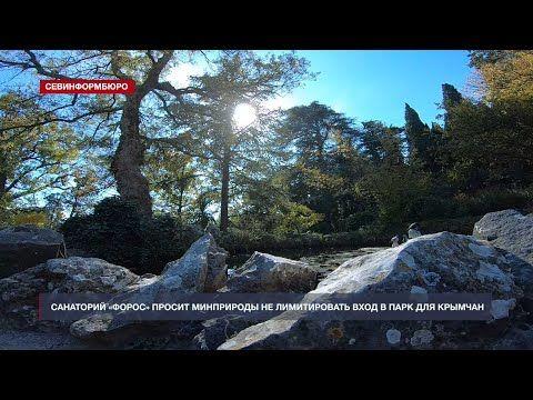ООО «Парк Форос» просит Минприроды не лимитировать вход в парк для крымчан