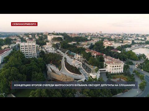 Концепцию второй очереди реконструкции Матросского бульвара обсудят на депутатских слушаниях