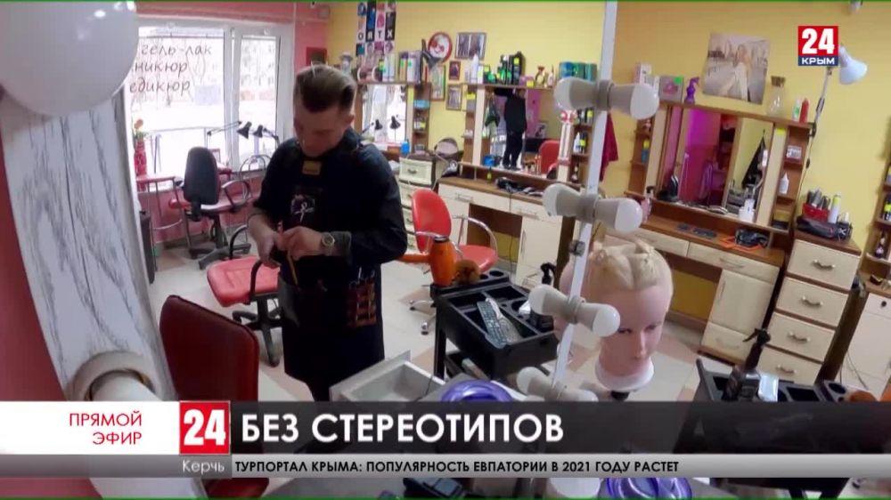 Жители Керчи все чаще выбирают нетипичные для мужчин и женщин специальности