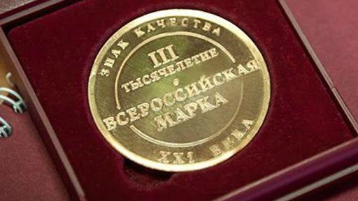 Завод «Фиолент» награжден золотым Знаком качества «Всероссийская Марка»