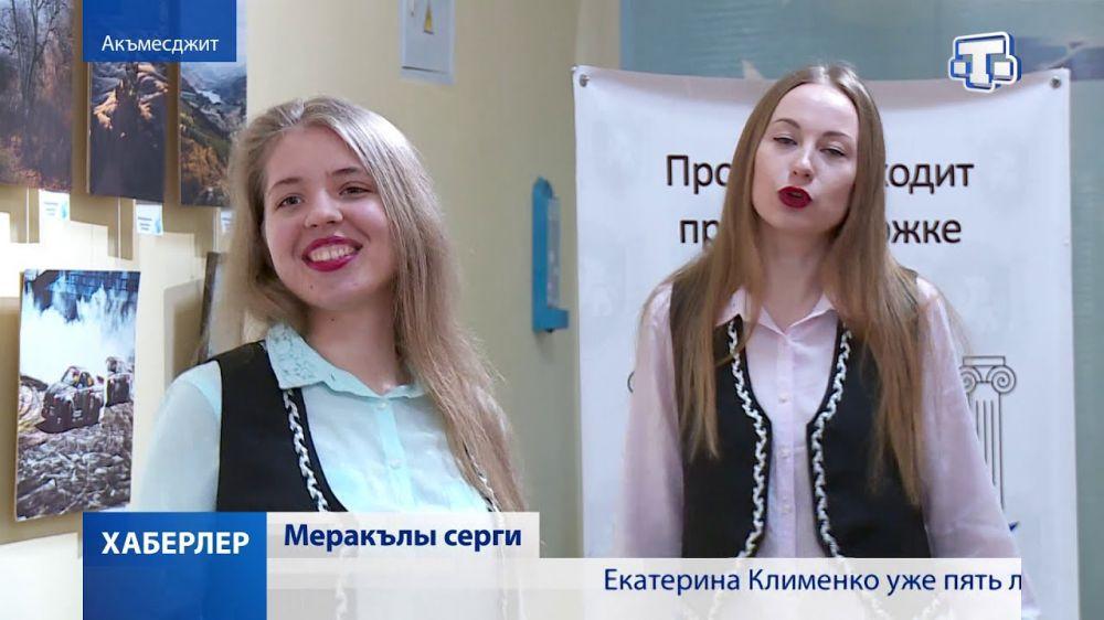 Хаберлер (на крымскотатарском языке)24.02.2021
