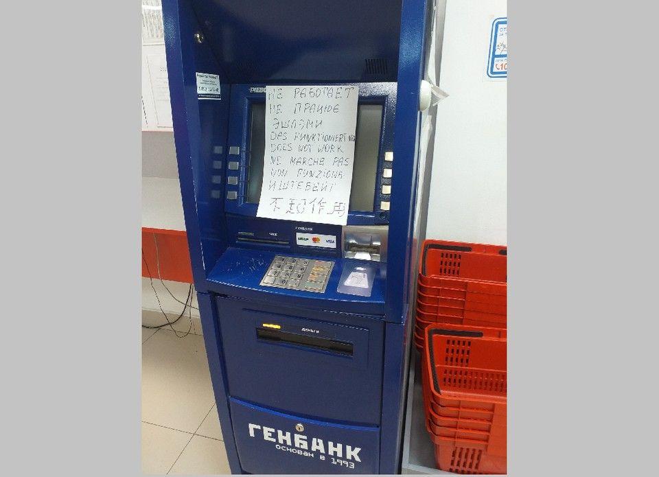 Соцсети в восторге: В Ялте банкомат «заговорил» на девяти языках