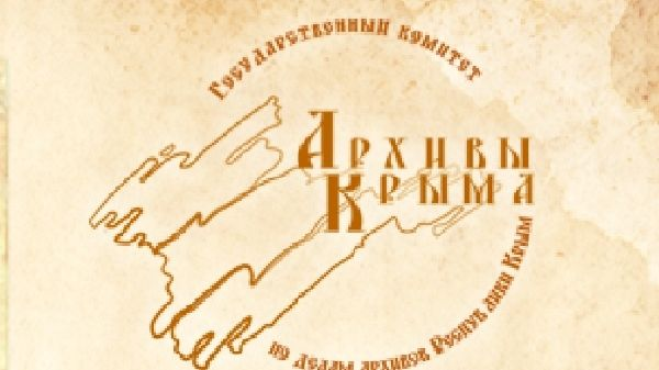 Госкомархивом объявлена Декада архивных учреждений Республики Крым