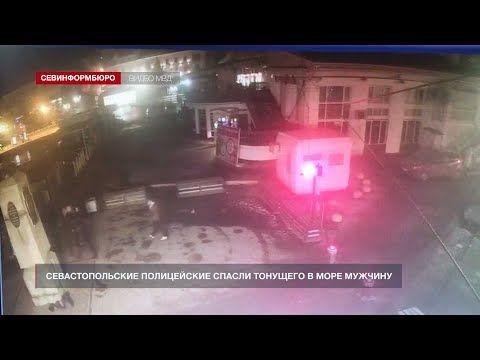 В Севастополе полицейские спасли тонущего мужчину