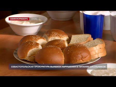 Севастопольская прокуратура выявила нарушения в питании школьников